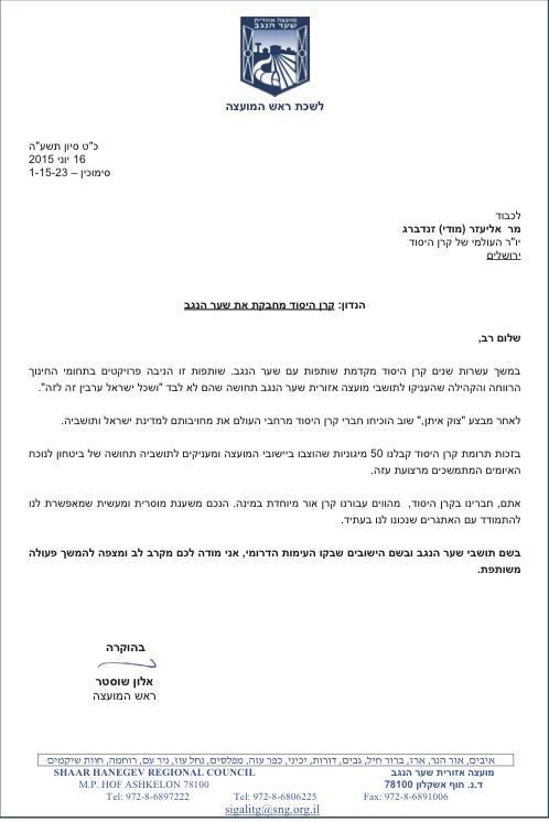 Lettera di ringraziamento di Alon Shuster, sindaco del Consiglio Regionale di Shaar HaNegev.