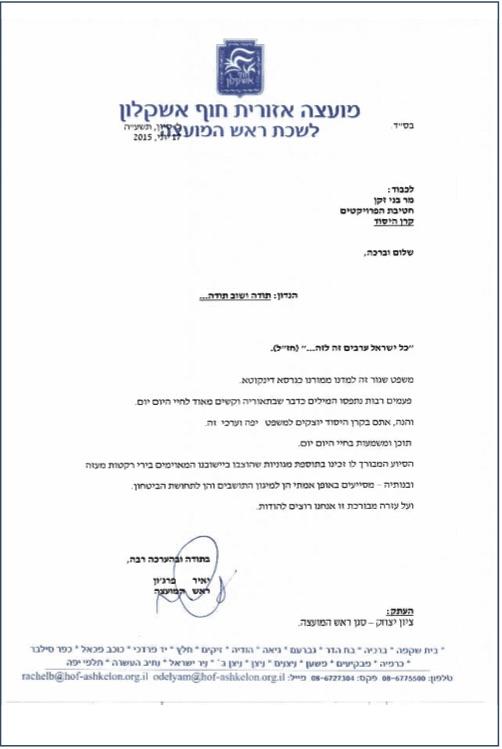 Lettera di ringraziamento di Yair Fargon, sindaco del Consiglio Regionale di Hof Ashkelno.