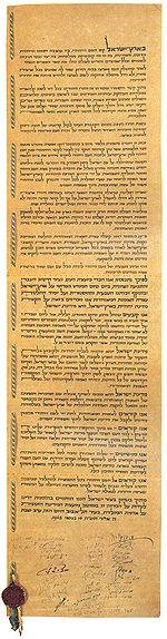 Israel Declaration of Independence
